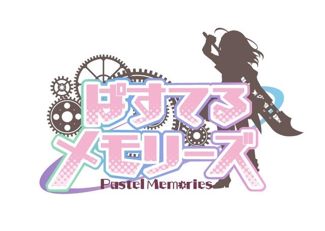 TVアニメ『ぱすてるメモリーズ』(C)FURYU/「ぱすてるメモリーズ」製作委員会