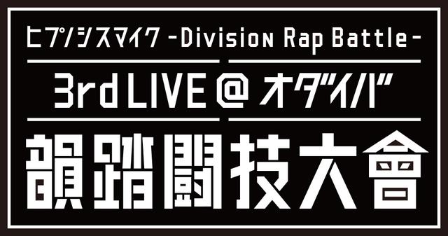 「ヒプノシスマイク-Division Rap Battle- 3rd LIVE@オダイバ《韻踏闘技大會》」
