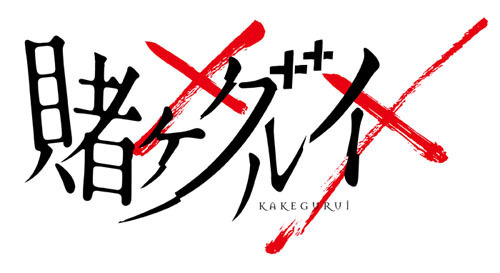 TVアニメ『賭ケグルイ××』(C)河本ほむら・尚村透/SQUARE ENIX・「賭ケグルイ××」製作委員会