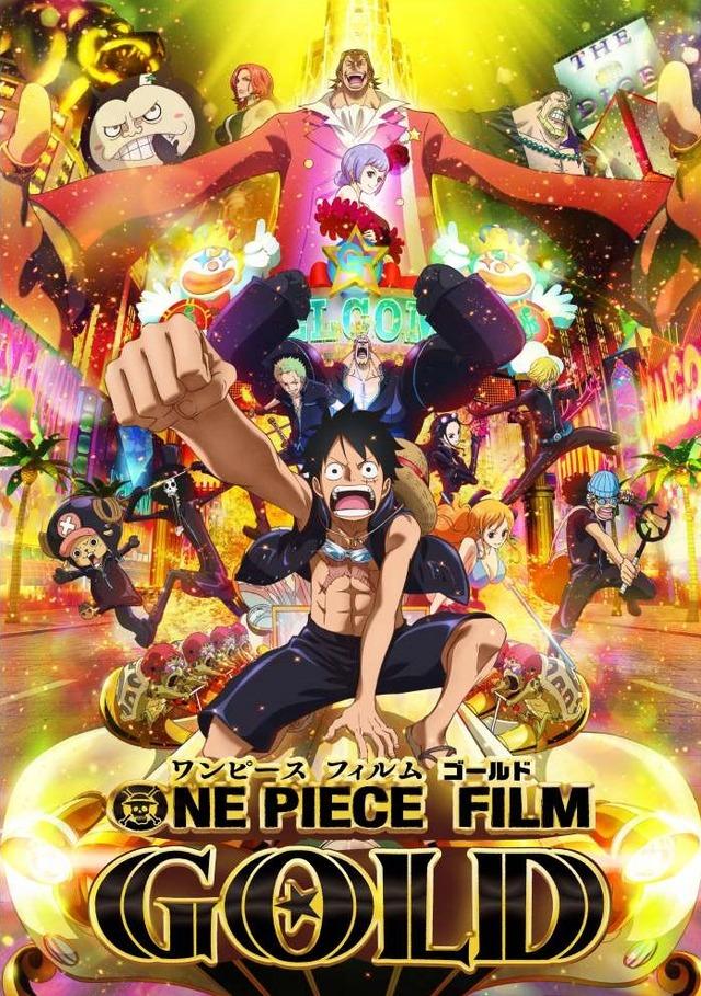 「ONE PIECE FILM GOLD」(C)尾田栄一郎/集英社(C)尾田栄一郎/2016「ワンピース」製作委員会
