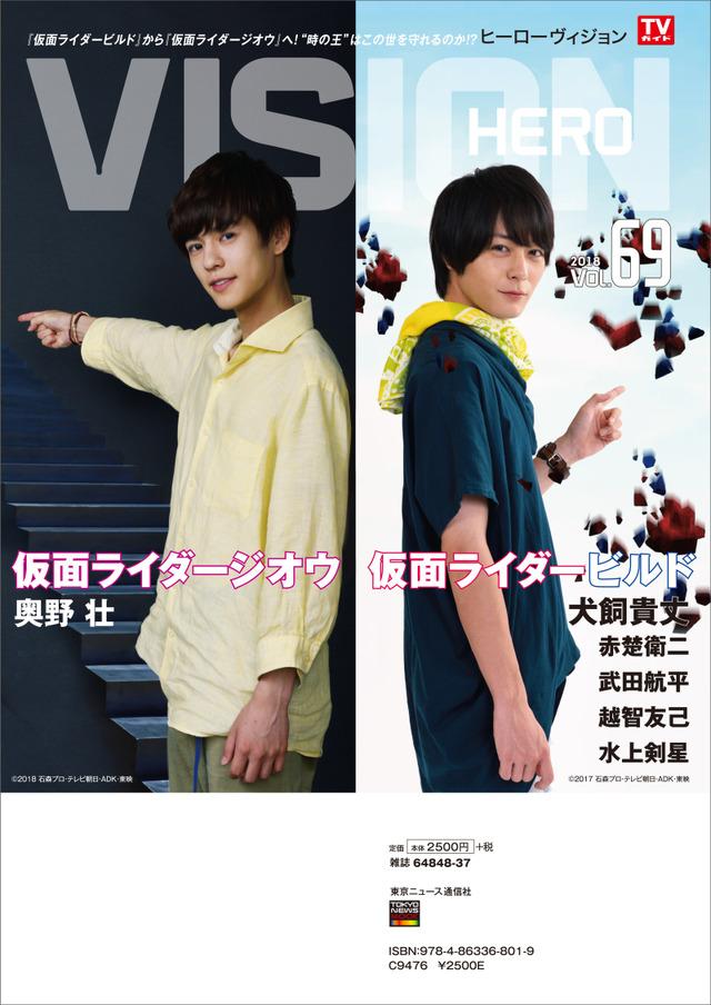 「HERO VISION VOL.69」(東京ニュース通信社刊) 裏表紙