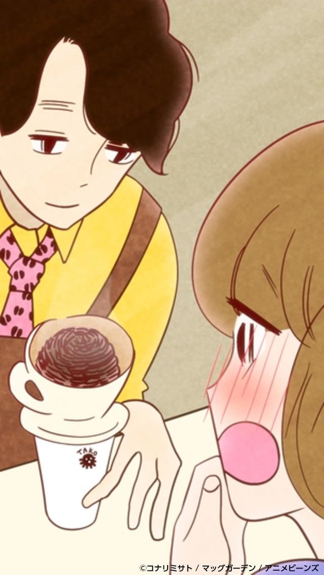 アニメ『珈琲いかがでしょう』場面カット (C)コナリミサト/マッグガーデン/アニメビーンズ