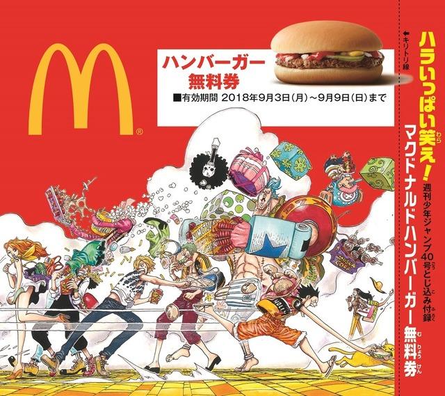 「週刊少年ジャンプ」40号 ハンバーガー無料券(C)尾田栄一郎/集英社