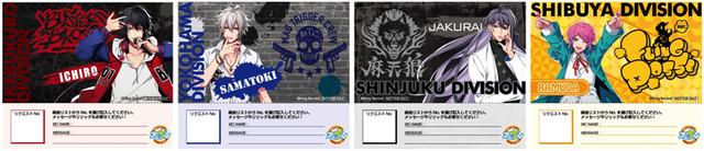 「ヒプノシスマイク -Division Rap Battle- Music Bar Party! REPRESENT ANION STATION」リクエストカード(全 16 種) (C) King Record Co., Ltd.