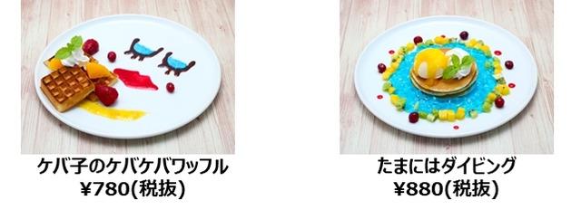 『ぐらんぶる食堂』フードメニュー(C)井上堅二・吉岡公威・講談社/ぐらんぶる製作委員会