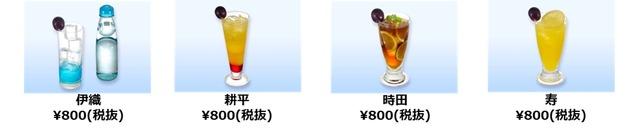 『ぐらんぶる食堂』ドリンクメニュー(C)井上堅二・吉岡公威・講談社/ぐらんぶる製作委員会