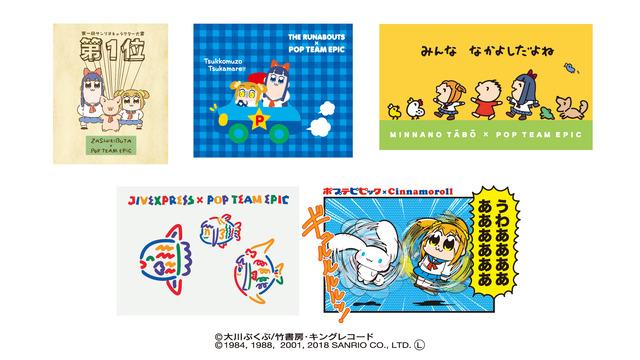 「サンリオキャラクターズ×ポプテピピック」