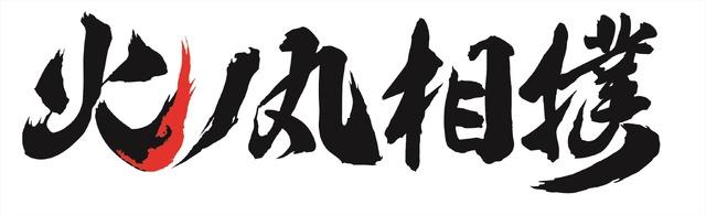 TVアニメ『火ノ丸相撲』ロゴ(C)川田/集英社・「火ノ丸相撲」製作委員会