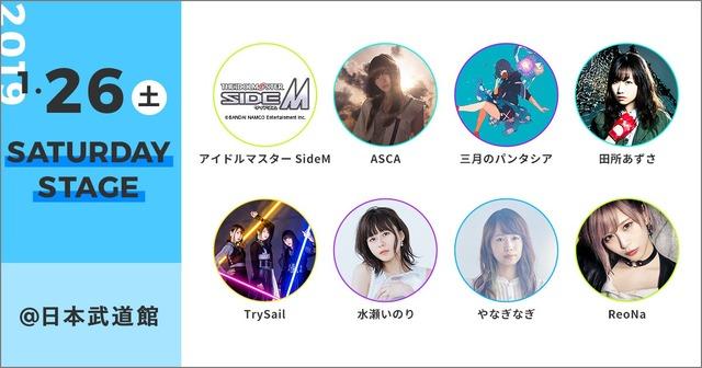 「リスアニ!LIVE 2019 1月26日(土)SATURDAY STAGE」