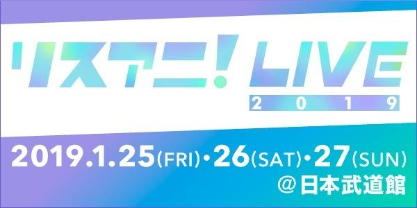 「リスアニ!LIVE 2019」