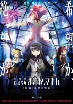 「劇場版 魔法少女まどか☆マギカ [新編]叛逆の物語」(C)Magica Quartet/Aniplex・Madoka Movie Project Rebellion