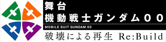 舞台『機動戦士ガンダム 00 -破壊による再生-Re:Build』(C)創通・サンライズ