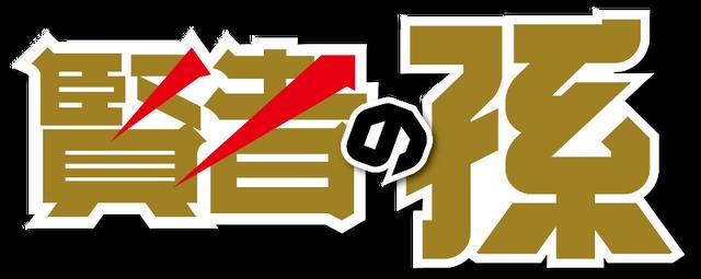 TVアニメ『賢者の孫』(C)2019 吉岡 剛・菊池政治/KADOKAWA/賢者の孫製作委員会