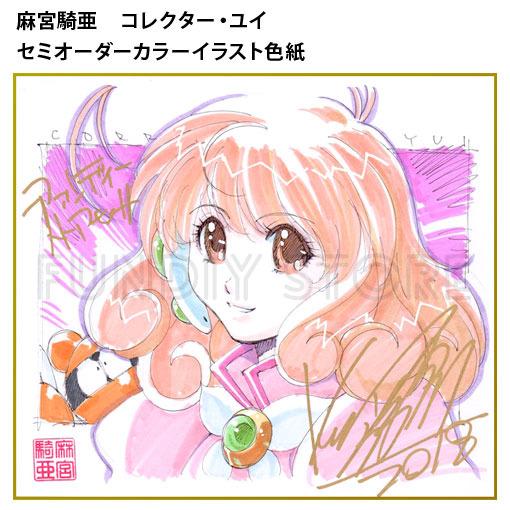 麻宮騎亜『コレクター・ユイ』セミオーダーカラーイラスト色紙