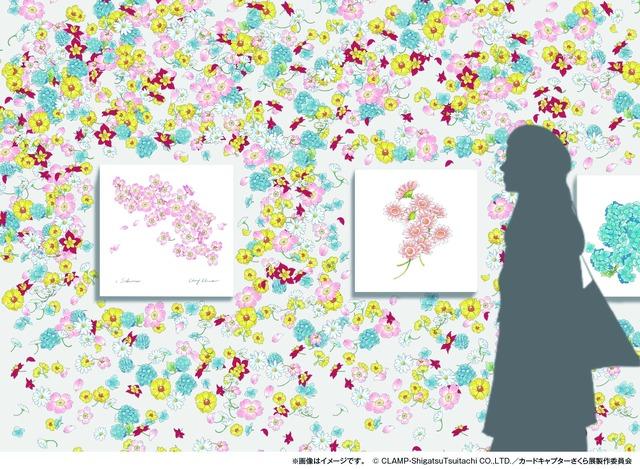 「花(フラワー)の部屋」(C)CLAMP・ShigatsuTsuitachi CO.,LTD./講談社