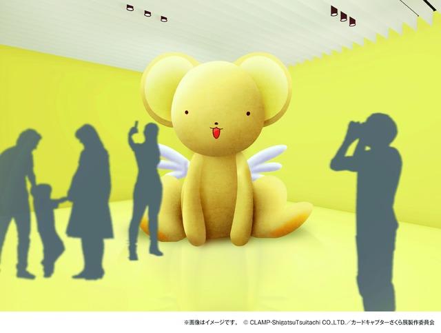 「大(ビッグ)なケロちゃん」(C)CLAMP・ShigatsuTsuitachi CO.,LTD./講談社