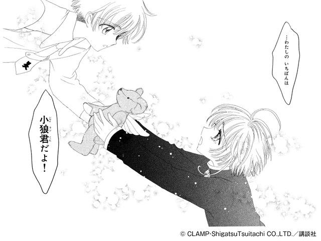 「迷(メイズ)な原画ゾーン」(C)CLAMP・ShigatsuTsuitachi CO.,LTD./講談社