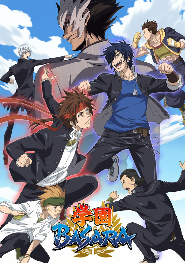TVアニメ『学園BASARA』第1弾キービジュアル(C)CAPCOM/私立 BASARA 学園