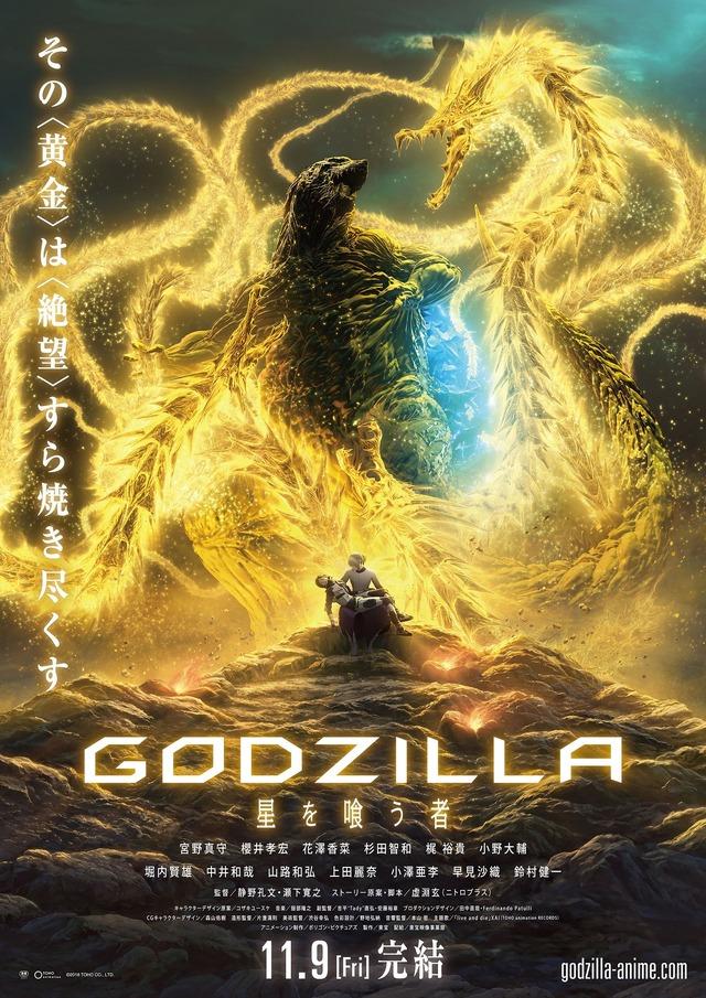 『GODZILLA 星を喰う者』本ビジュアル(C)2018 TOHO CO., LTD.