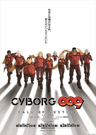 「CYBORG009」(C) 「CYBORG009」製作委員会