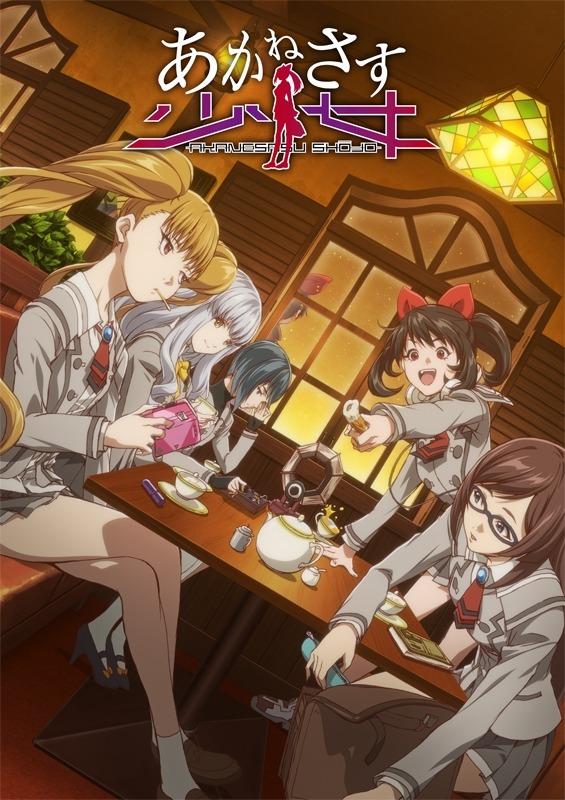 TVアニメ『あかねさす少女』キービジュアル(C)Akanesasu Anime Project
