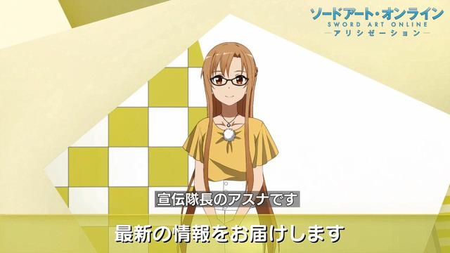 「宣伝隊長アスナ」(C)2017 川原 礫/KADOKAWA アスキー・メディアワークス/SAO-A Project