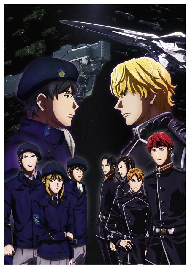 『銀河英雄伝説Die Neue These』(C)田中芳樹/松竹・Production I.G