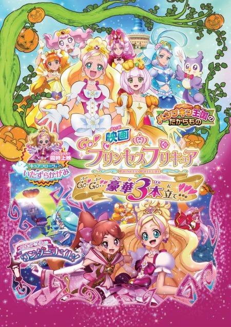 「GO!プリンセスプリキュア」(C)2015 映画Go!プリンセスプリキュア製作委員会