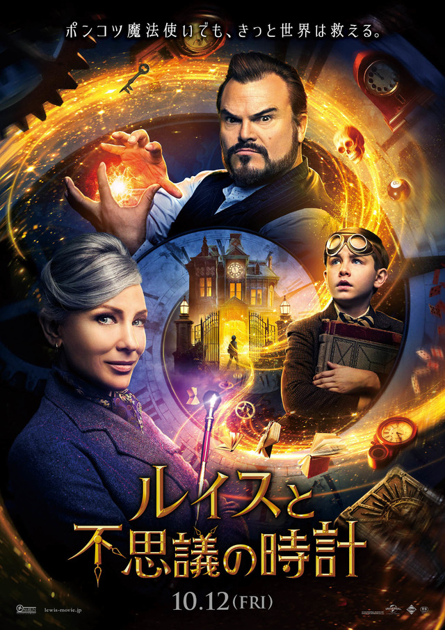 『ルイスと不思議の時計』(C)2018 UNIVERSAL STUDIOS AND STORYTELLER DISTRIBUTION CO.,LLC