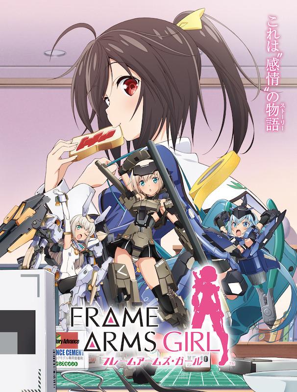 TVアニメ『フレームアームズ・ガール』キービジュアル(C)KOTOBUKIYA / FAGirl Project