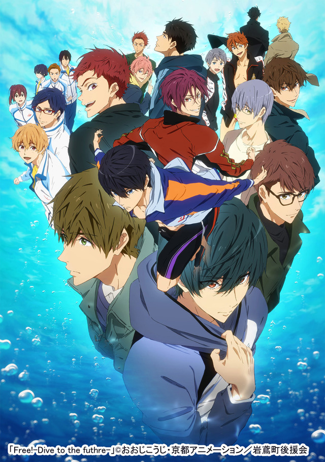 『Free!-Dive to the Future-』