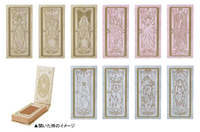 E賞:色めくカードのアイシャドウ(全10種)、約6cm ※クローズドパッケージ(C)CLAMP・ST/講談社・NEP・NHK