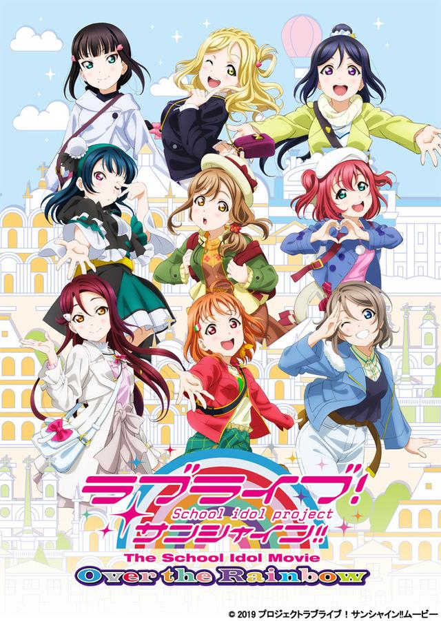 『ラブライブ!サンシャイン!!The School Idol Movie Over the Rainbow』第一弾ビジュアル (C)2019 プロジェクトラブライブ!サンシャイン!!ムービー