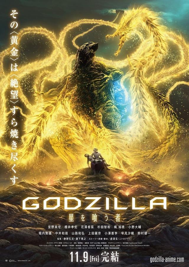 『GODZILLA 星を喰う者』(C)2018 TOHO CO., LTD.