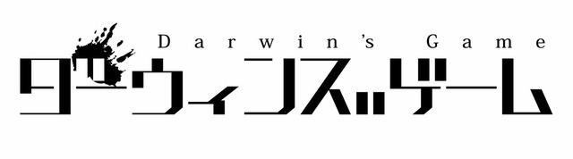 『ダーウィンズゲーム』TVアニメ化決定