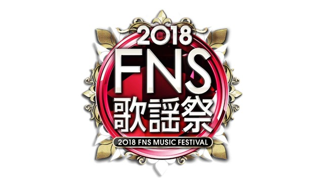 『2018FNS歌謡祭』