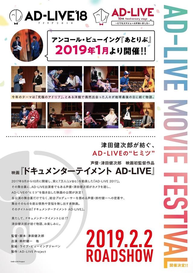映画『ドキュメンターテイメント AD-LIVE』(C)AD-LIVE Project