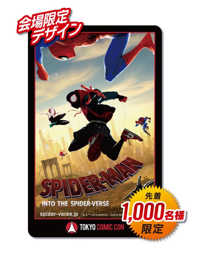 『スパイダーマン:スパイダーバース』「東京コミコン2018」オリジナルシリコンバンド付ムビチケカード