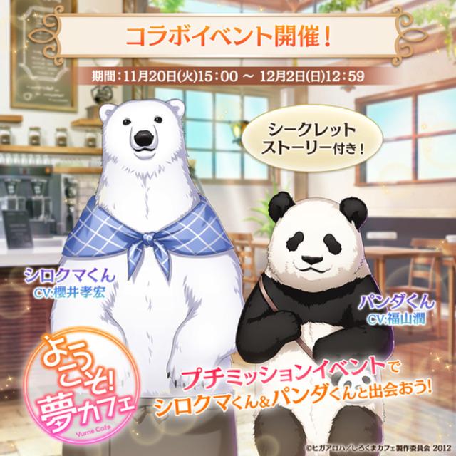 「ようこそ!夢カフェ」(C)ヒガアロハ/しろくまカフェ製作委員会 2012
