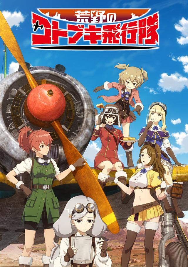 TVアニメ『荒野のコトブキ飛行隊』メインビジュアル(C)荒野のコトブキ飛行隊製作委員会