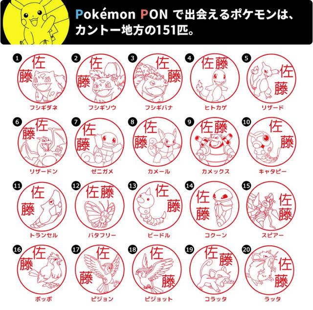 (C)Nintendo・Creatures・GAME FREAK・TV Tokyo・ShoPro・JR Kikaku(C)Pokemon