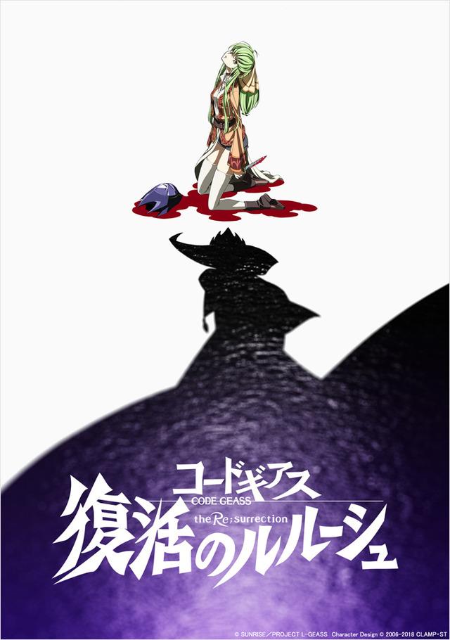 『コードギアス 復活のルルーシュ』(c)SUNRISE/PROJECT L-GEASS Character Design (c)2006-2018 CLAMP・ST