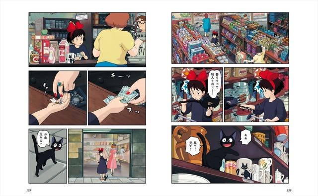 『シネマ・コミック 魔女の宅急便』より (C)1989 角野栄子・Studio Ghibli・N