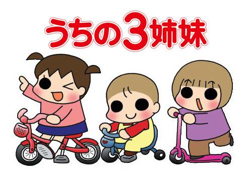 「うちの3姉妹」(C)松本ぷりっつ/主婦の友社