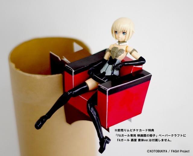 「フレームアームズ・ガール専用 映画館の椅子」(C)KOTOBUKIYA / FAGirl Project