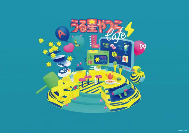 カフェ限定ペーパーランチョンマット 前半デザイン(C)高橋留美子/小学館