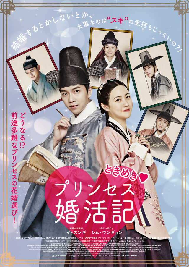 『ときめきプリンセス婚活記』(C)2018 CJ E&M CORPORATION, JUPITER FILM, ALL RIGHTS RESERVED