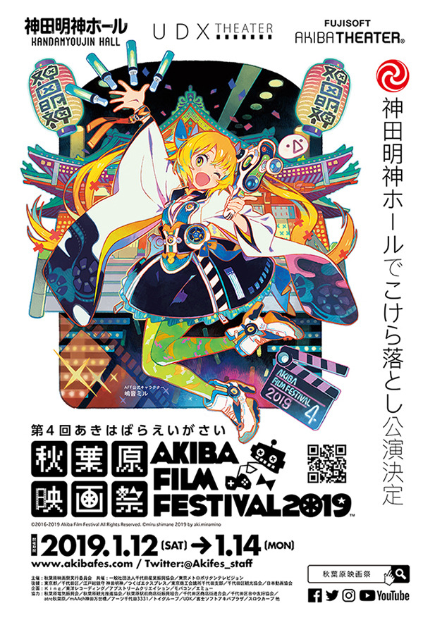 「第4回 秋葉原映画祭2019」ポスタービジュアル (C)2016-2019 Akiba Film Festival All Rights Reserved. (C)miru.shimane 2019 by aki.minamino