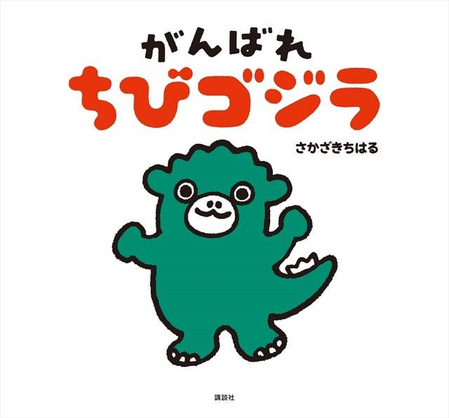『がんばれ ちびゴジラ』TM &(C)TOHO CO., LTD. Designed by Chiharu Sakazaki
