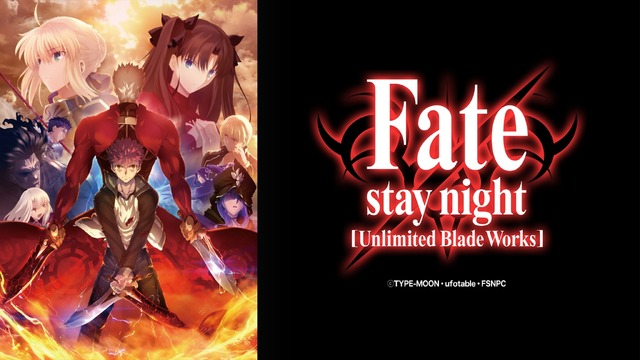 『Fate/stay night [Unlimited Blade Works]』/ニコニコ平成最後の年末年始アニメスペシャル
